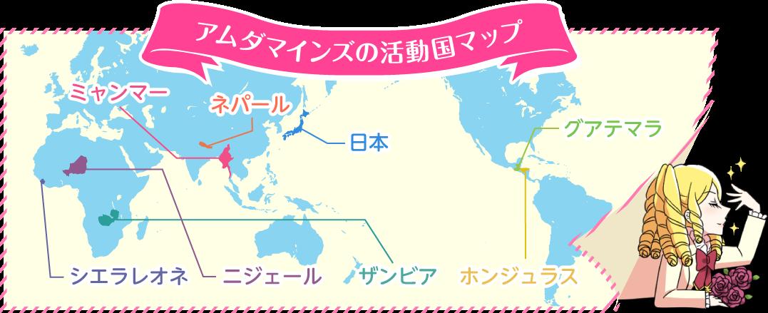 アムダマインズの活動国マップ