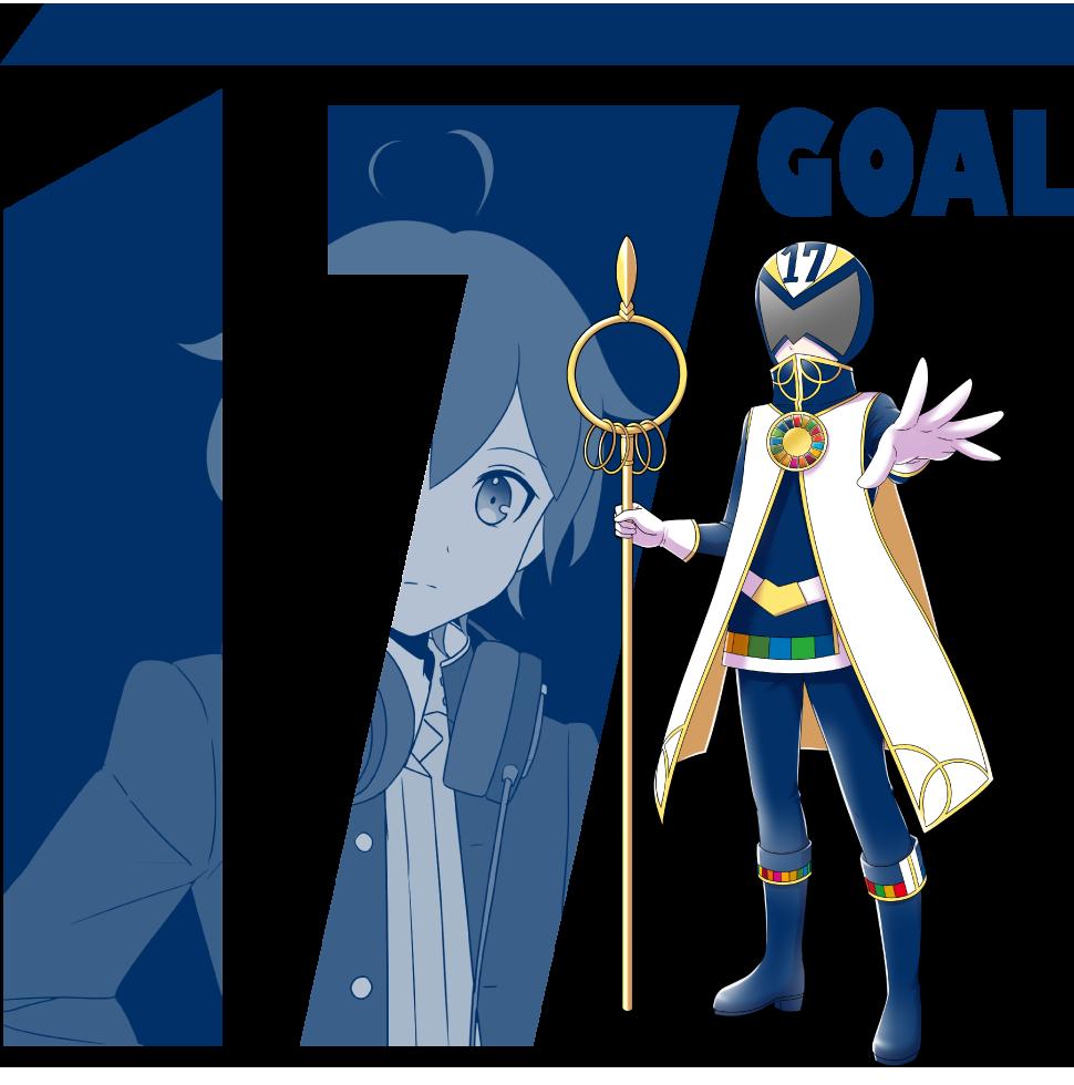 GOAL17 パートナーシップで目標を達成しよう