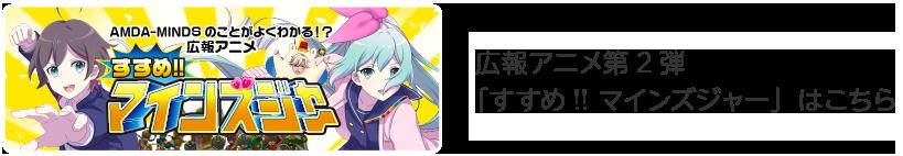 広報アニメ第2話「すすめ!! マインズジャー」はこちら