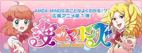 愛 Love MINDS