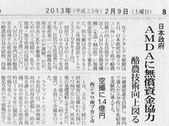 WF20130214_0_1