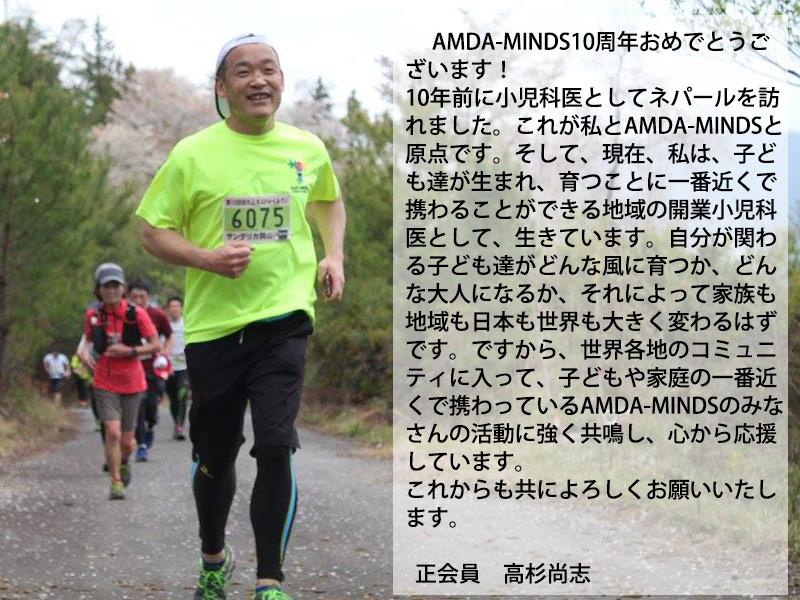 10th_messe19_Dr-takasugi
