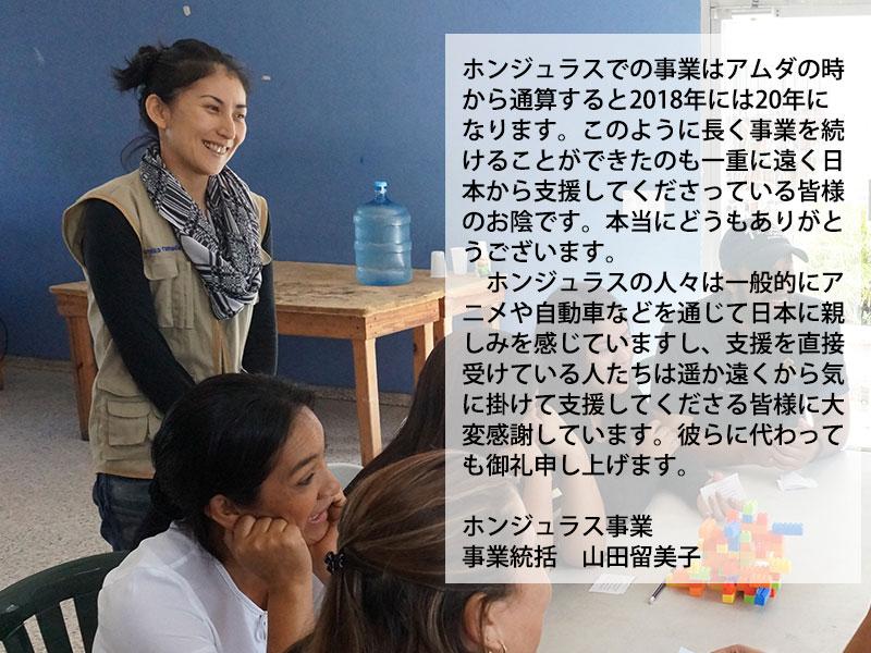 ホンジュラス事業 事業統括 山田留美子
