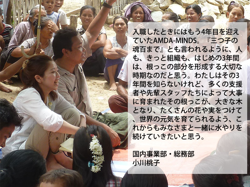 国内事業部・総務部 小川桃子
