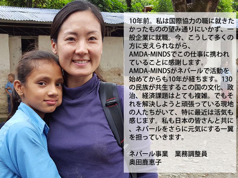 ネパール事業 業務調整員 奥田鹿恵子