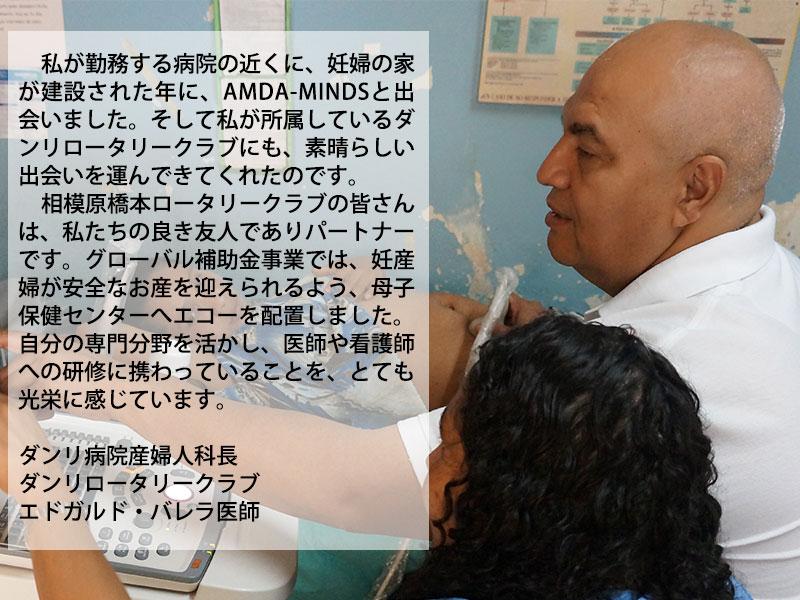 ホンジュラス ダンリ病院産婦人科長 エドガルド・バレラ医師