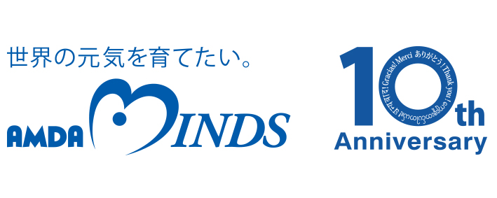 amdaminds_10th_logo